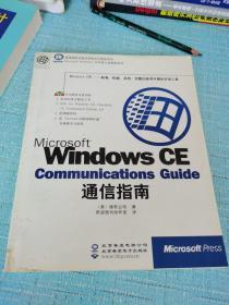 Microsoft Windows CE Communications Guide通信指南
