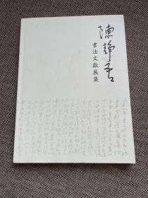 陈静吾书法文献展集