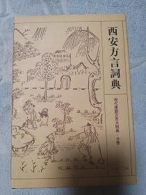 西安方言词典(现代汉语方言大词典 分卷)