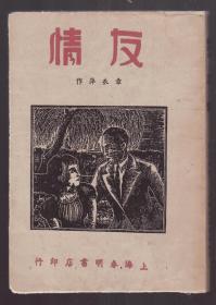 章衣萍长篇小说:《友情》少见版本
