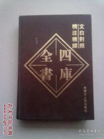 文白对照 精注精译 四库全书【集部·三】16开精装本