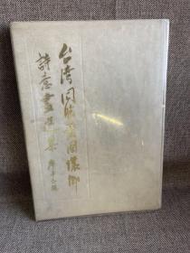 台湾同胞爱国怀乡诗意画选集(精装 8开)有塑料套保护的好品