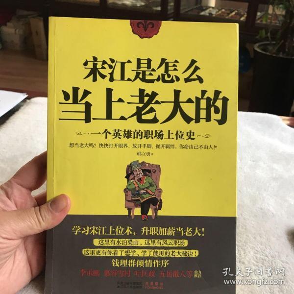 宋江是怎么当上老大的:一个英雄的职场上位史