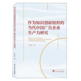 作为知识创新组织的当代中国广告企业生产力研究 万木春 著  武汉大学出版社 9787307214385