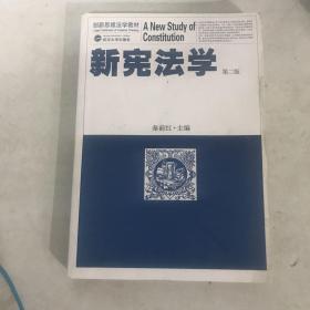 创新思维法学教材:新宪法学(第2版)