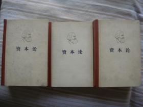 马克思资本论 全3卷