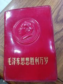 《毛泽东思想胜利万岁》不缺页