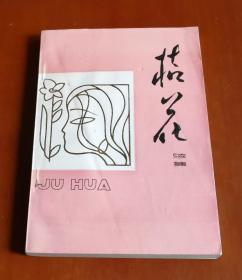 桔花(续集)1979-1984