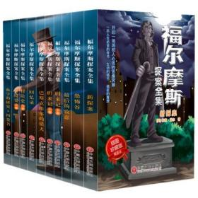 福尔摩斯探案全集 柯南道尔 中国文联出版社 9787519010720