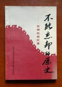 不能忘却的历史——台州抗战纪事 (台州文史资料第一辑)