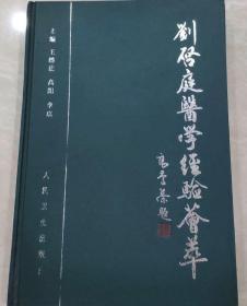 刘启庭医学经验荟萃,