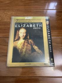 伊丽莎白 威信DVD9 124分钟完整版 上译国配 中文导评