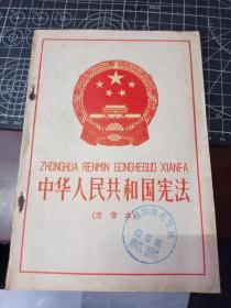 中华人民共和国宪法(注音本)