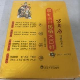最新实用民俗大百科(万年历1901-2050年)