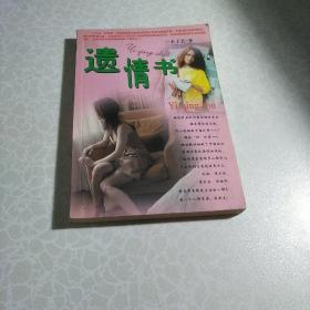 遗情书(2003年时代文艺版本)