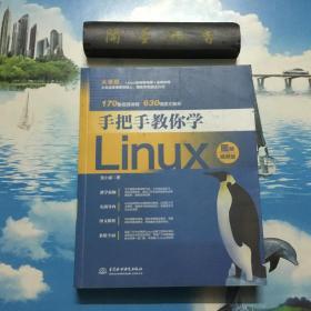 正版现货   手把手教你学Linux(图解视频版)  库存书   内页无写划