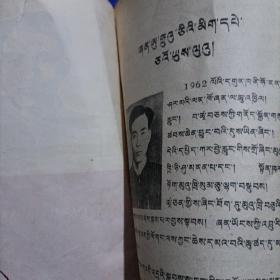 县委书记的榜样焦裕禄藏文