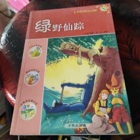 新课标小学生课外快乐阅读:绿野仙踪