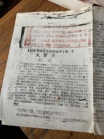 5681:王恩茂炮打无产阶级革命司令部十大罪状 油印本2大张