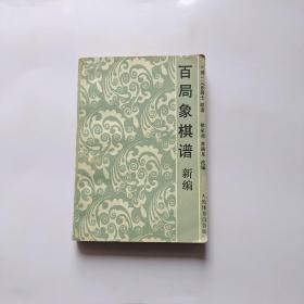 百局象棋谱新编