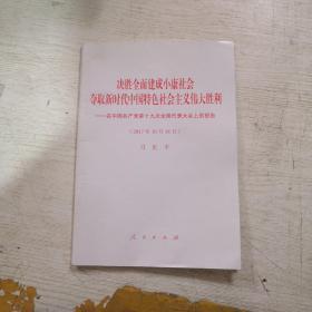 决胜全面建成小康社会 夺取新时代中国特色社会主义伟大胜利:在中国共产党第十九次全l国代表大会上的报告:2017年10月18日