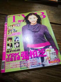 《TVB周刊》 134    无 附刊增册