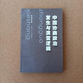 中国协商政治发生与演变逻辑