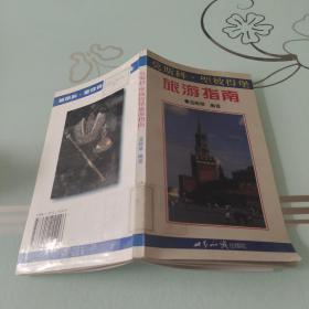 莫斯科·圣彼得堡旅游指南