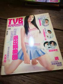 《TVB周刊》 316    无附刊增册