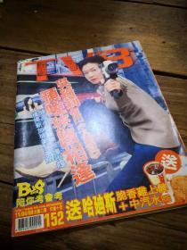 《TVB周刊》 152    无附刊增册