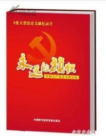 永远的旗帜—中国共产党党章的历程4DVD  1E27c