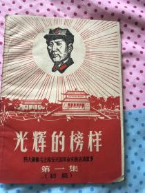 光辉的榜样 伟大领袖毛主席在兴国革命实践活动故事 第一集初稿【有林彪题词】