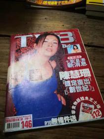 《TVB周刊》 146   无附刊增册
