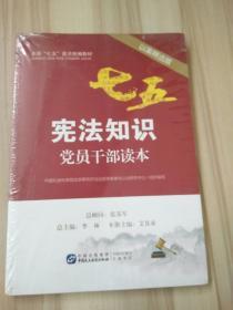 宪法知识党员干部读本(以案释法版)