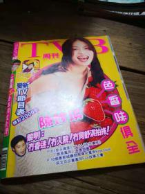 《TVB周刊》 96    附增刊1册