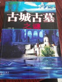 古城古墓之谜