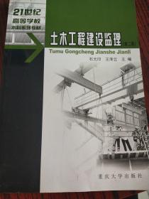土木工程建设监理(第2版)