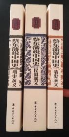 蔡东藩说中国史·清史演义·明史演义·民国演义(三本合售)