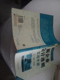 新企业会计准则实用手册——新企业会计准则丛书