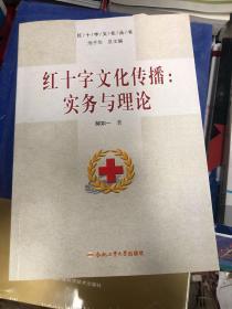 红十字文化传播:实务与理论