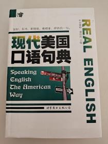 现代美国口语句典 Speaking English Che American Way 世界图书出版公司