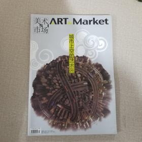 美术与市场 2014年1期 城市上空的艺术云