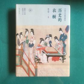 历史的衣橱 :中国古代服饰撷英(塑封95新)