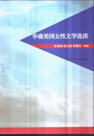 华裔美国女性文学选读