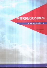 华裔美国女性文学研究