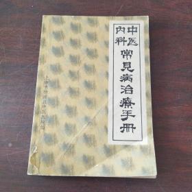 中医内科常见病治疗手册
