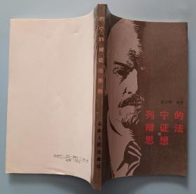 列宁的辩证法思想