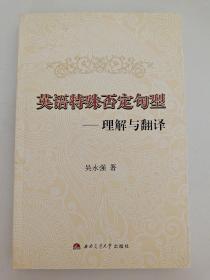英语特殊否定句型 理解与翻译 吴永强  著 西南交通大学出版社