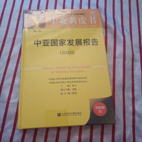 中亚黄皮书:中亚国家发展报告(2020)未开封  实物拍图