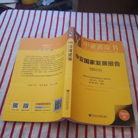 中亚黄皮书:中亚国家发展报告(2015) 实物拍图